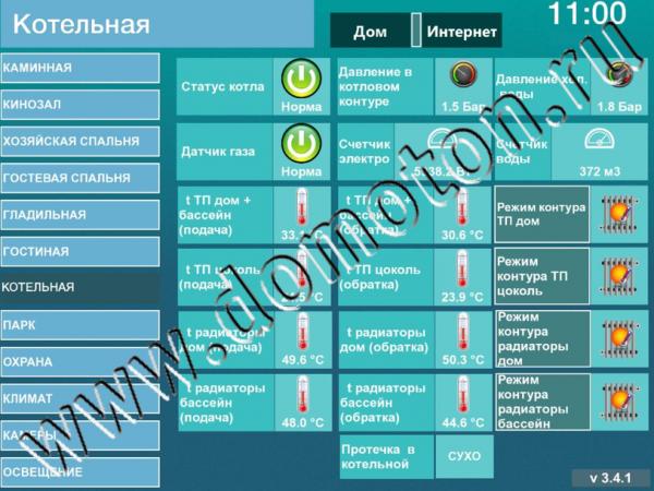 Интерфейс 1 watermark